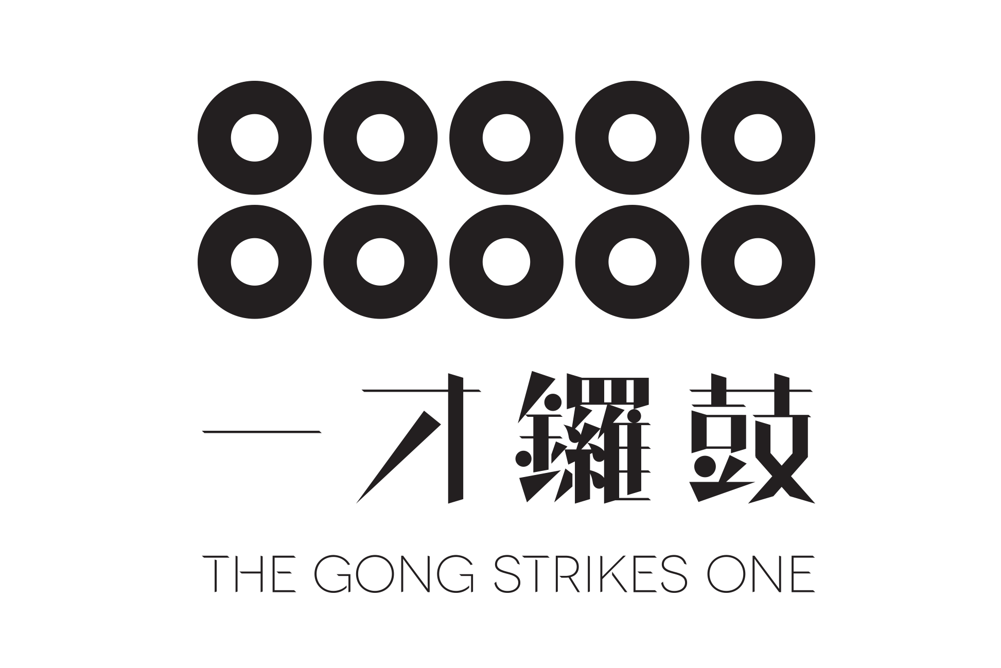 一才鑼鼓 The Gong Strikes One